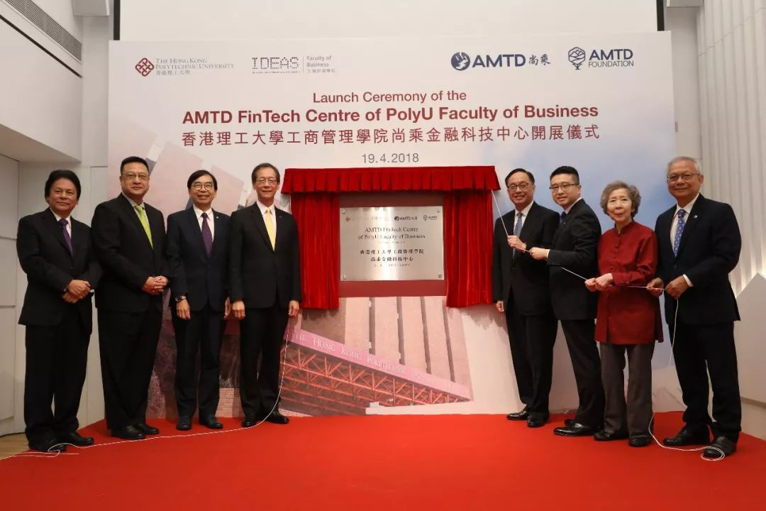 PolyU, AMTD Group Company and AMTD Foundation jointly launch Hong Kong's first university-industry collaborated FinTech centre