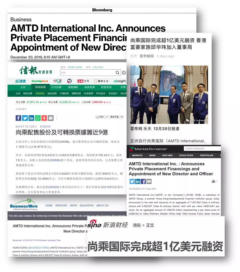 Media Focus: Asia's Largest Independent Investment Bank, AMTD International (NYSE: HKIB) Issued US$300 Million Secondary Offering after Listing on NYSE