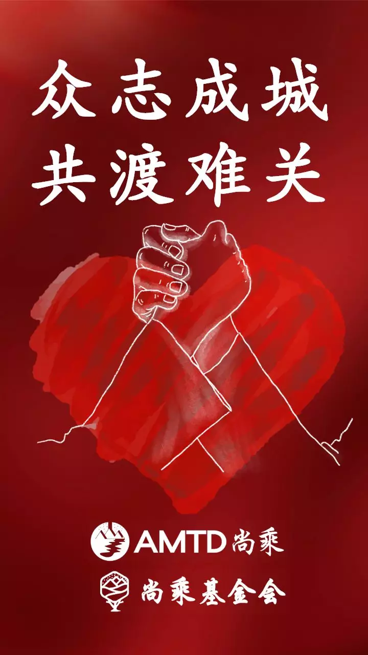 AMTD Foundation and AMTD Group are the first batch to make two million dollars donations, and simultaneously purchasing medical supplies from around the world to assist Hubei Province to fight against the epidemic of novel coronavirus and support the community in Hong Kong to prevent the epidemic