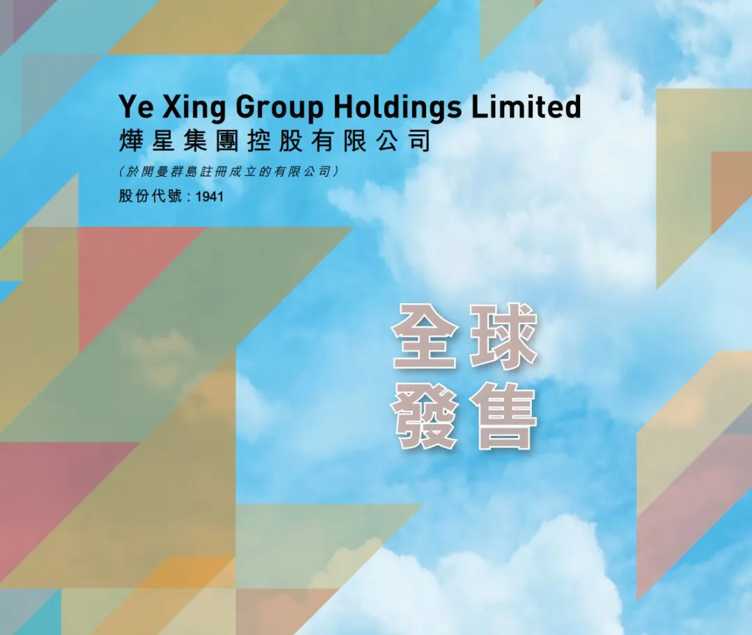 AMTD Completes the Hong Kong IPO of Ye Xing Group