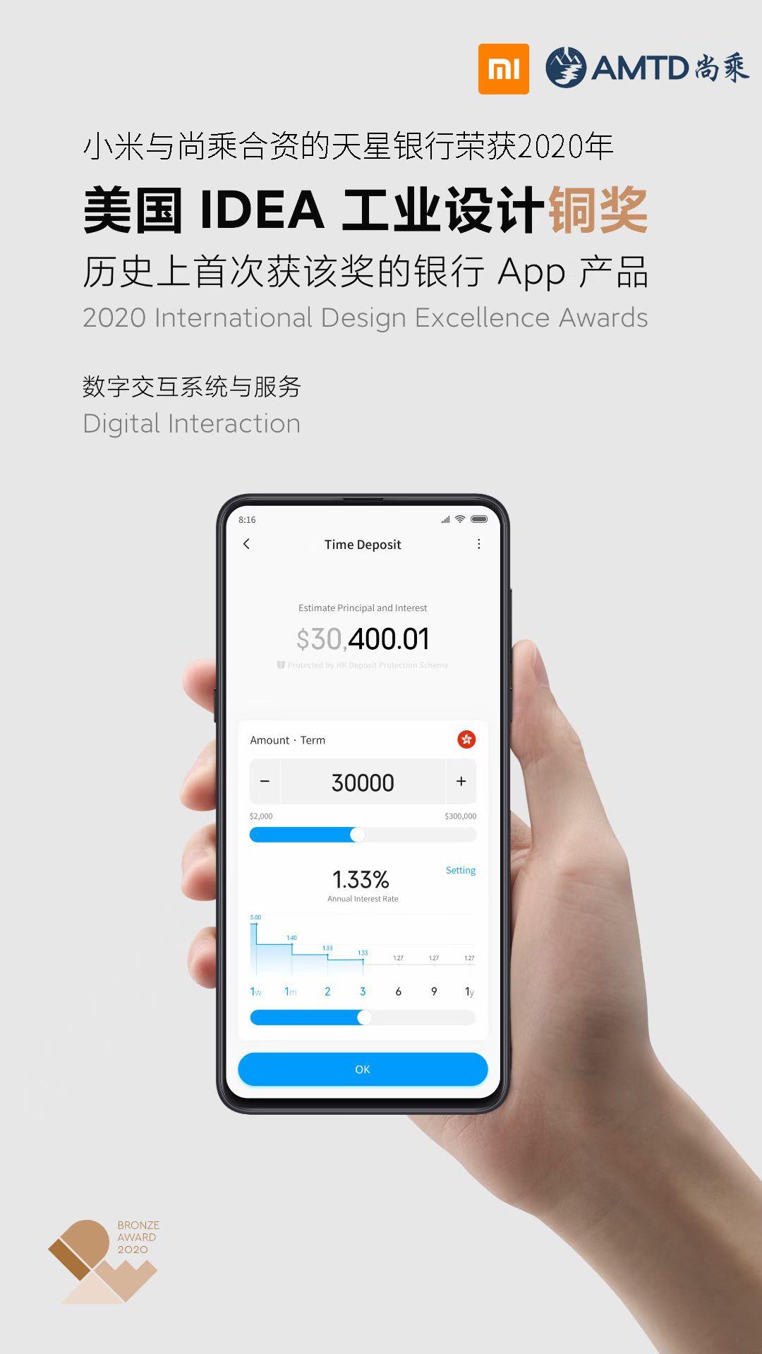 AMTD News | Airstar Bank won 2020 International Design Excellence Award