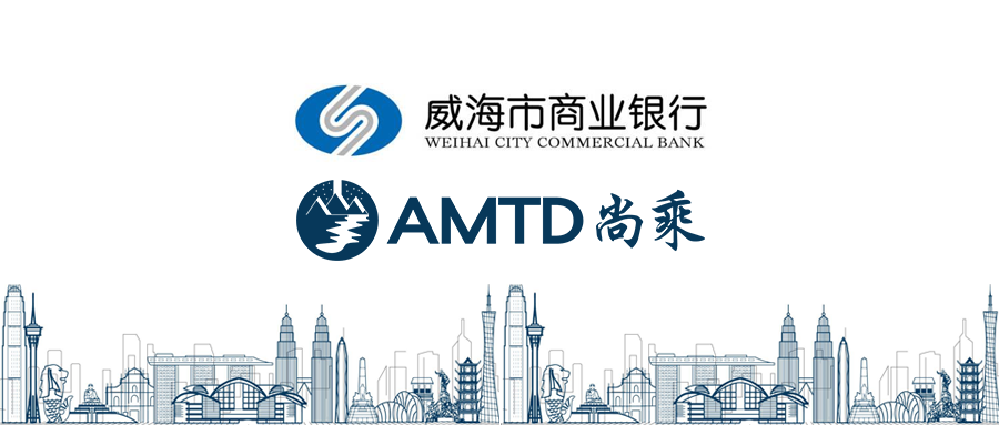 AMTD Deals | Hong Kong IPO of Weihai City Commercial Bank