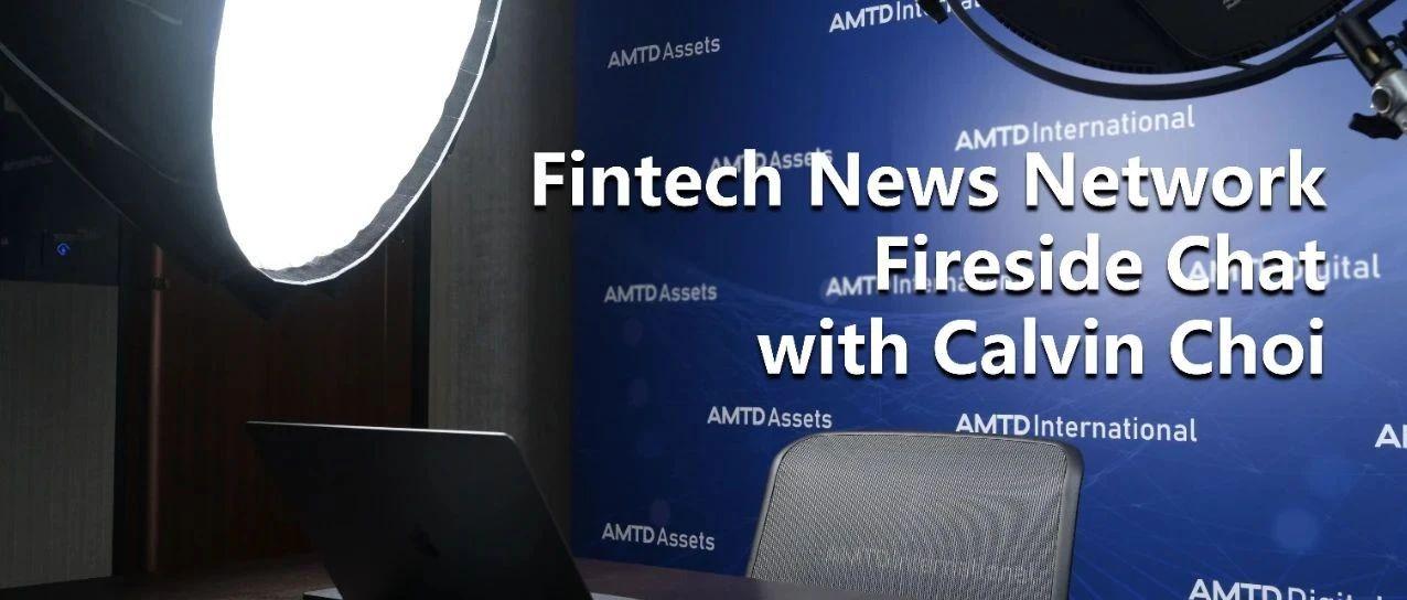 AMTD News | Calvin Choi on Fintech Fireside Asia