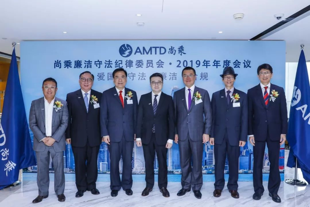 AMTD 2019 Compliance, Disciplinary and Anti-Corruption Committee annual meeting
